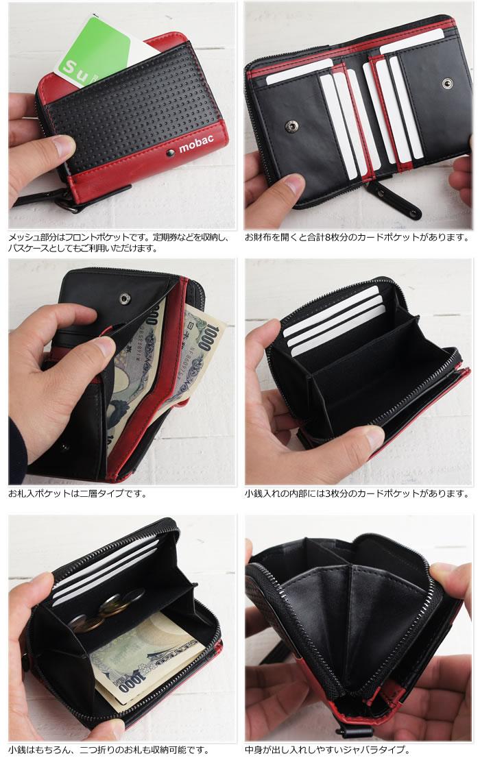メッシュエンボスがアクセントのツートンカラーラウンドファスナー二つ折り財布【mobac】ユニセックス・ジッパー・アコーディオン・ジャバラ・大容量