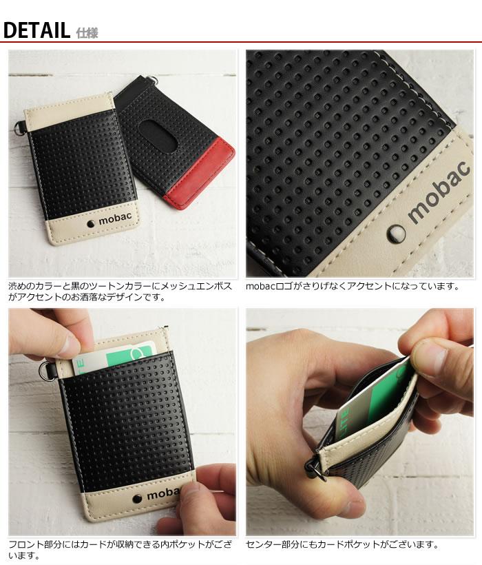 メッシュエンボス 定期入れ パスケース メンズ 両面 カードケース mobac ゆうパケット バイカラー ツートンカラー