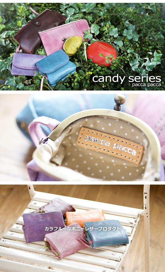 イメージ画像1【キャンディーシリーズ】財布・小物・日本製・国産・カラフル・馬革・本革