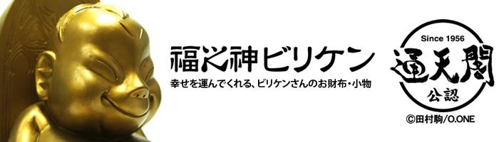 開運・幸運・金運アップ|ビリケン商品