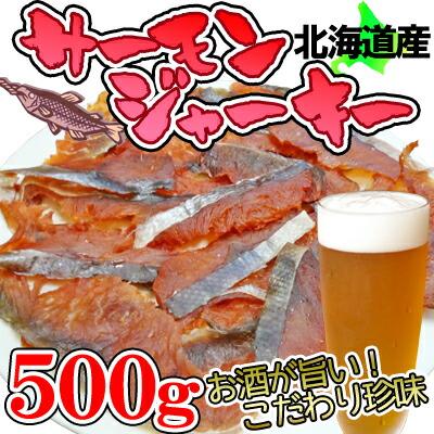 鮭トバ 500g