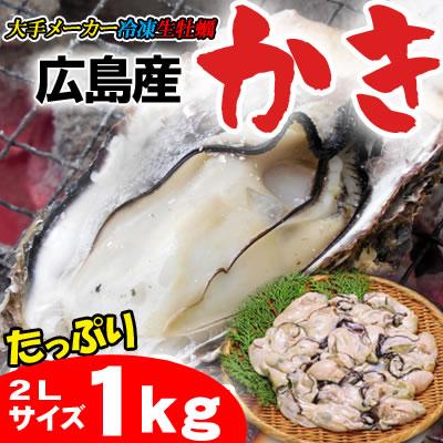 生冷凍かき1kg