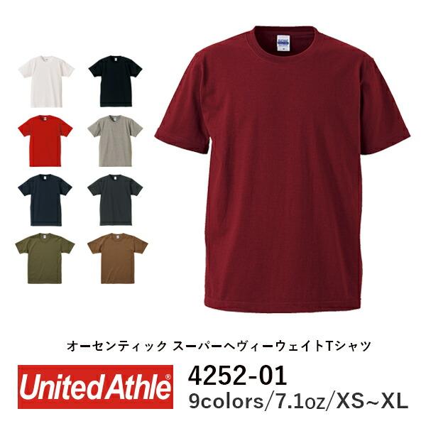 United Athle(ユナイテッドアスレ) | 7.1オンス オーセンティック スーパーヘヴィーウェイト Tシャツ(オープンエンドヤーン)