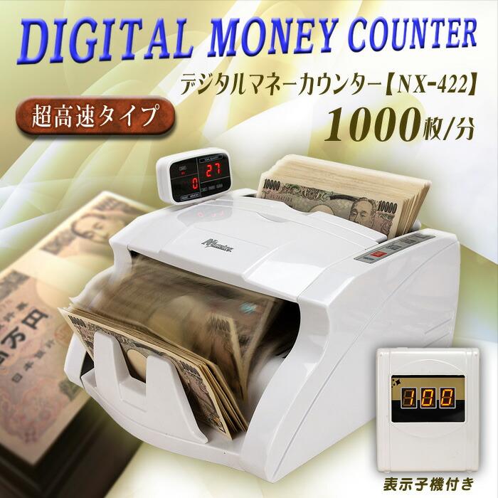 デジタルマネーカウンター