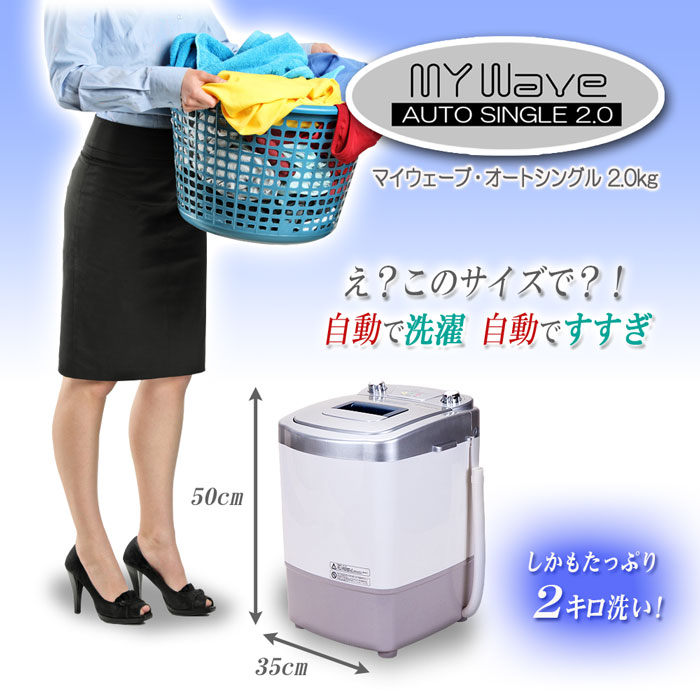 Small 2.0K washing machine [MyWAVE, automatic single 2.0]