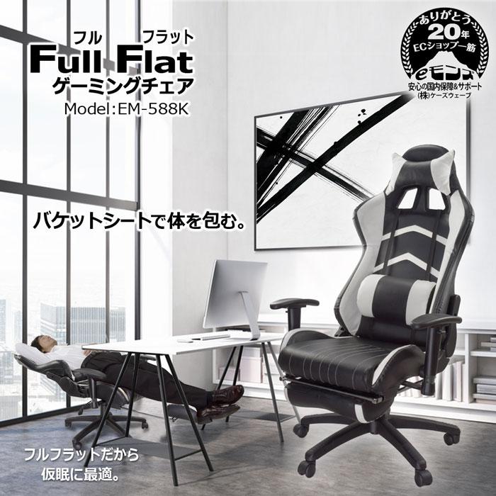 フルフラットだから仮眠に最適Full Flat オフィスチェア【EM-588J】
