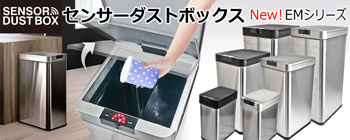 ゴミ箱に触れずに自動で開閉 センサーダストボックスEMシリーズ