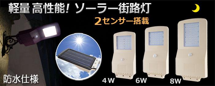 ソーラー充電式2センサー街路灯シリーズ