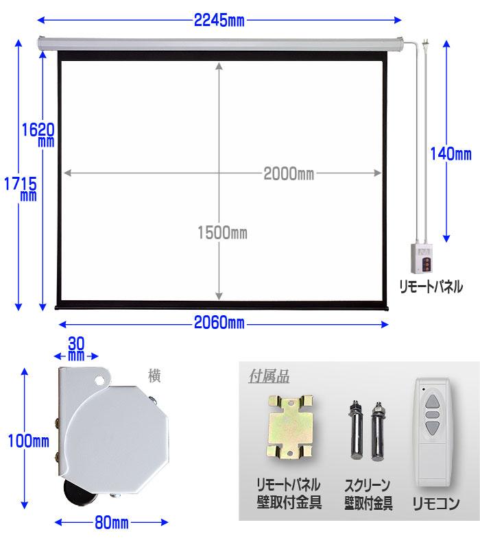 プロジェクター用 高反射電動スクリーン100インチ