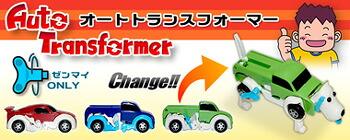 ゼンマイを巻くと走り出して動物にチェンジ!一発爆笑の変形自動車。