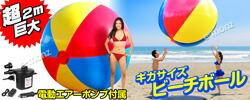 ギガサイズビーチボール