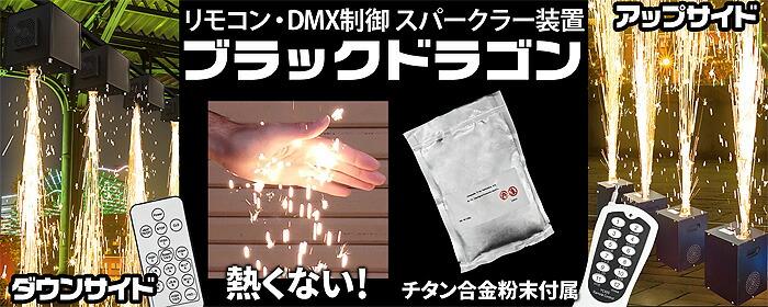 熱くない電子花火イベント用スパークラー【ブラックドラゴン】<
