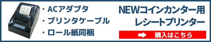 硬貨計数機 Newコインカウンター【coin counter】追加バッテリー