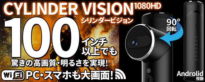 Android搭載スマートプロジェクター【CyinderVision1080HDMI】
