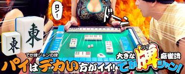大きな麻雀牌でか牌ジャン