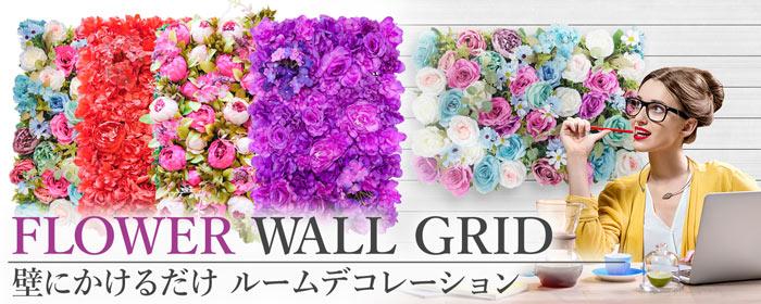 本物みたいなリアル壁掛造花【フラワー・ウォール・グリッド】