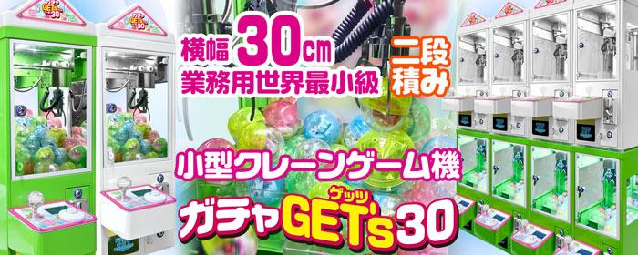 ガチャガチャサイズの小型クレーンゲーム機【ガチャゲッツ30】