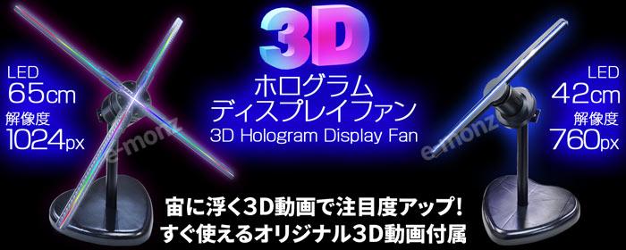 3Dホログラムディスプレイファン】