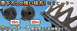 融雪ヒーター【ホットケール】は屋根の雪下ろしの強い味方