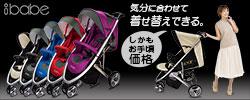 着せ替えできるA型ベビーカー【ibabe】アイベイブ