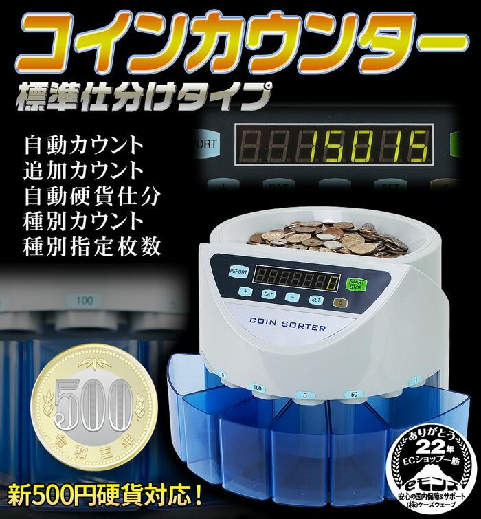 コインカウンター【coin counter】