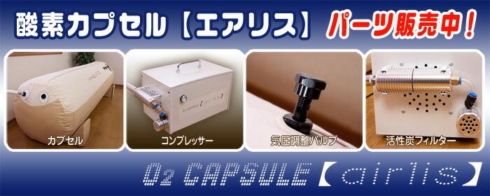お家で酸素カプセル【airlis】エアリス パーツ販売中!