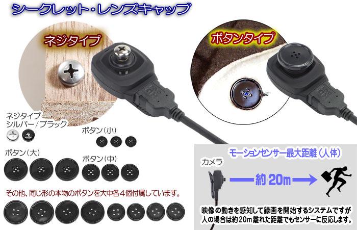 超小型シークレットカメラ【Angel-eye HD】