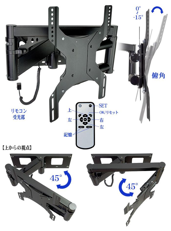 emonz Rakuten Global Market LCD Plasma TV support Motorized