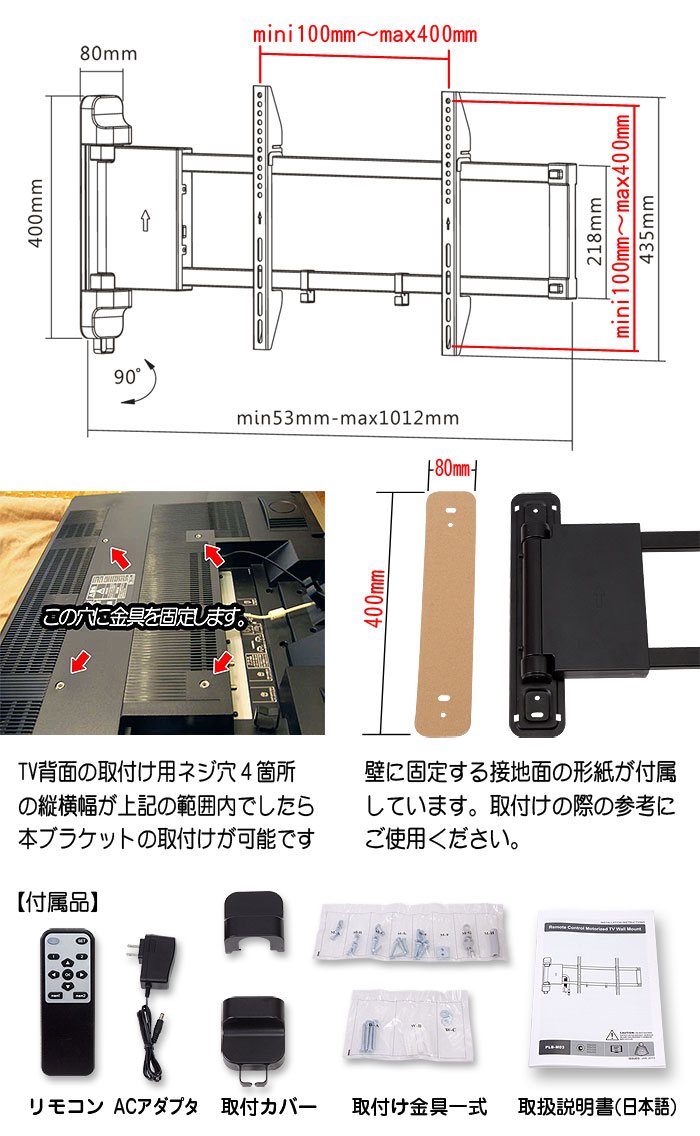 電動壁掛けブラケット【PLB-M03】重さ〜40kg対応 リモコンで角度調節可能