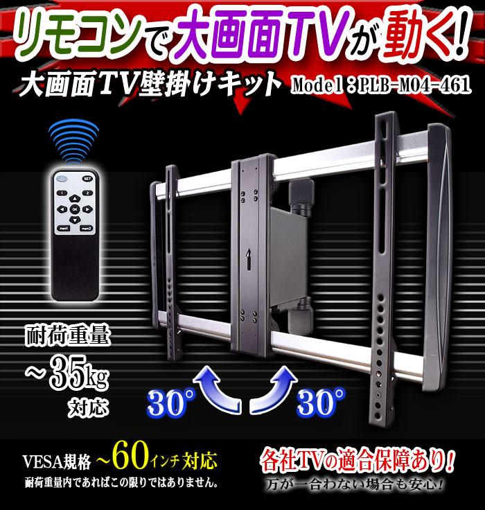 電動壁掛けブラケット【PLB-M04 461】TV重量〜35kg対応 リモコンで角度調節可能