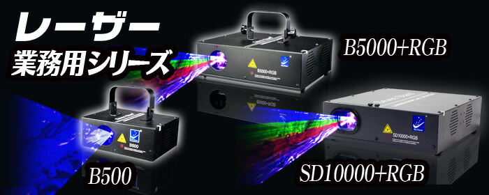 業務用レーザーシリーズ