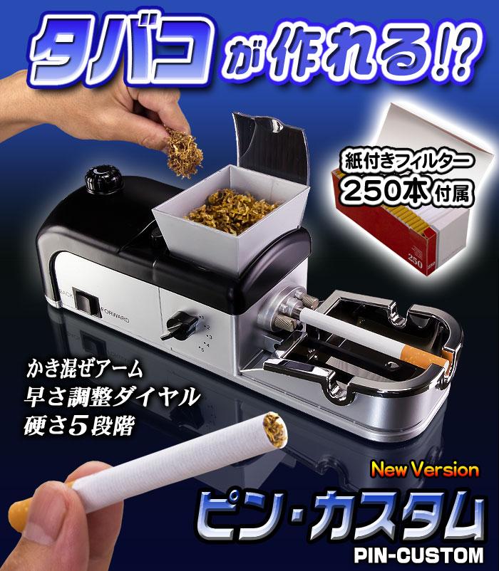 タバコが作れる裏技マシーン【ピンカスタム】New Version