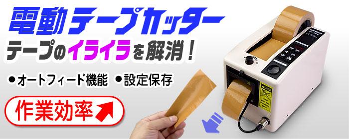 電動テープカッター