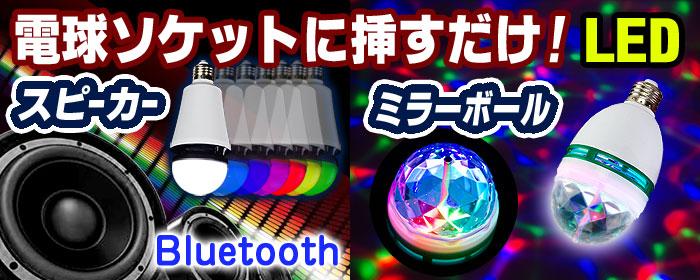 LED電球がスピーカーに!Bluetooth対応