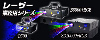 業務用レーザー照明機器シリーズ