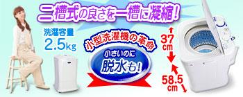 一槽式洗濯&脱水機3.0kg【MyWave Duo 2.5】