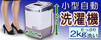 小型自動洗濯機2.0kg洗い【MyWAVE・オートシングル2.0】