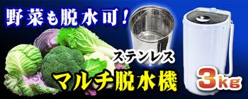 野菜にも使える脱水専用機【MyWAVE・スピンドライ3.0Plus】