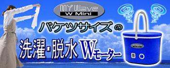 バケツサイズのミニ洗濯機【MyWAVE・ダブルミニ】