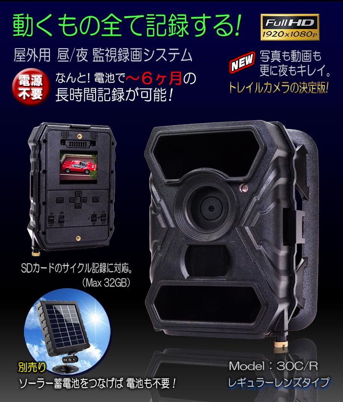 電源不要 トレイルカメラ【屋外 昼/夜 監視録画システム】レギュラーレンズタイプ