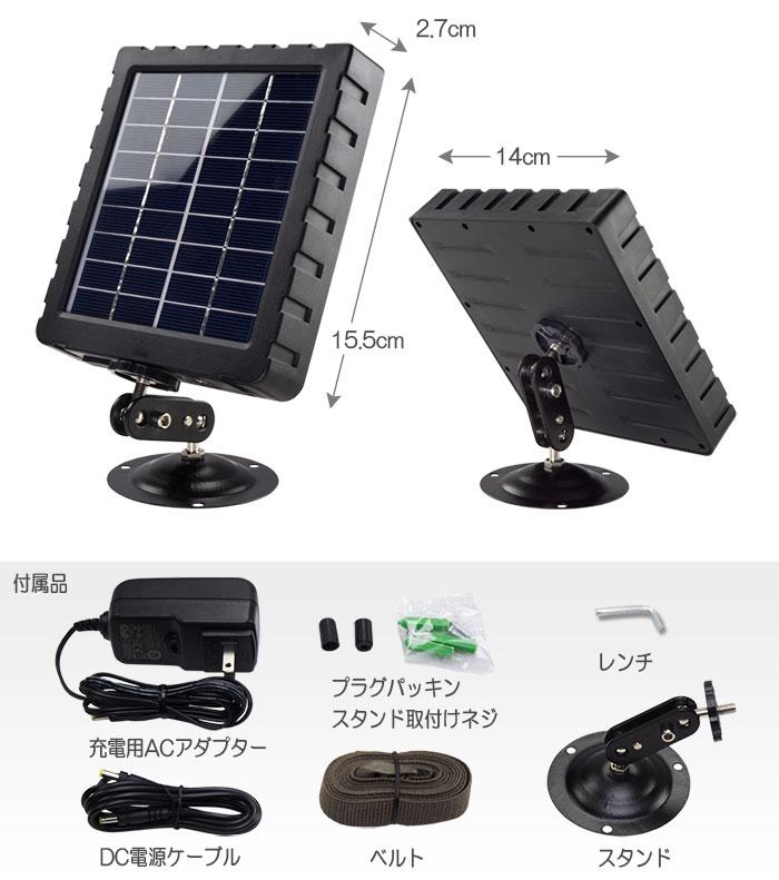 ソーラーパネルで電池交換不要 暗視カメラ専用ソーラー蓄電池