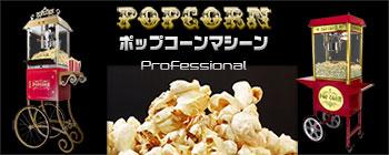 業務用ポップコーンメーカー【POPCORN MACHINE PRO】