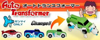 ゼンマイ仕掛けの変形自動車【オートトランスフォーマー】Red