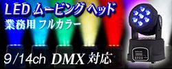 業務用ステージ照明機器 DMX対応 フルカラーLEDムービングヘッド