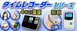 4way認証タイムレコーダー【ENTRY7】指紋、顔、カード、パスワードで認証する勤怠管理の見方