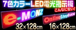 あのLED電光掲示板【LEDディスプレイ看板】が安い