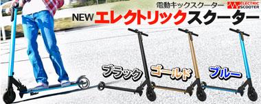 電動で走るパワフルキックボード充電式【エレクトリックスクーター】