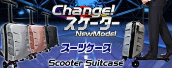 Newスーツケーススクーター