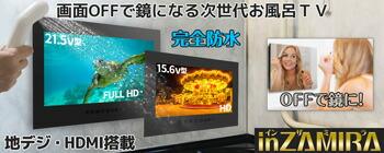 お風呂テレビ/インザミラ【inZAMIRA】