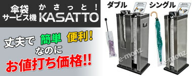 カサ袋サービス機 KASATTO